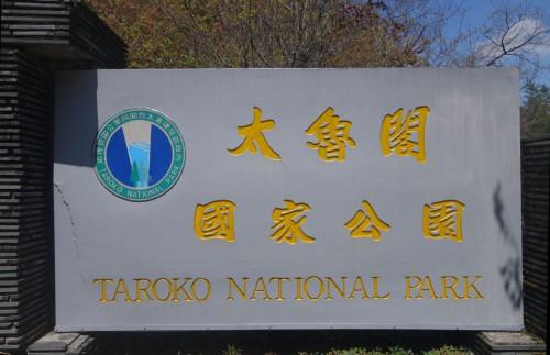 20140322_taiwan_lishan_tianxian_eingang_taroko