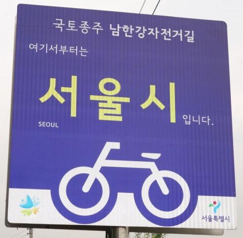 20140619_suedkorea_seoul_hangang_ortseingangsschild